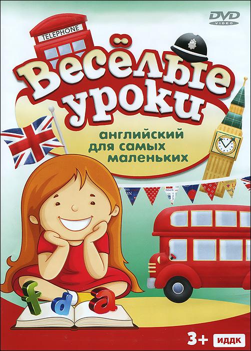Веселые уроки: Английский для самых маленьких