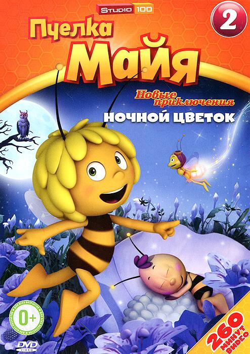 Пчелка Майя: Новые приключения, выпуск 2: Ночной цветок 2013 DVD