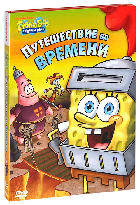 Губка Боб Квадратные Штаны: Путешествие во времени, Выпуск 8 2013 DVD