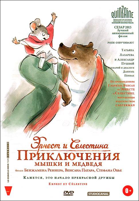 Большая дружба начинается с малого... Она — маленькая мышка, он — огромный медведь. Она — ребенок, он — взрослый. Она мечтает быть художницей, хотя по правилам своего мира должна стать дантистом, он музыкант и поэт, хотя должен был быть юристом. Они живут в разных мирах, но дружба и родство душ сродни настоящему волшебству.