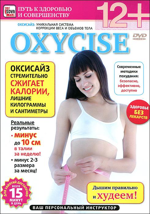 OXYCISE: Базовый уровень 2012 DVD