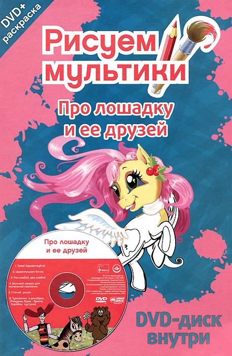 Про лошадку и ее друзей: Сборник мультфильмов (DVD + раскраска)