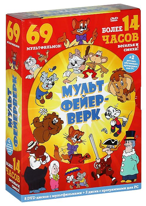 Мульт фейерверк: Сборник мультфильмов (8 DVD + 2 CD-ROM) 2013