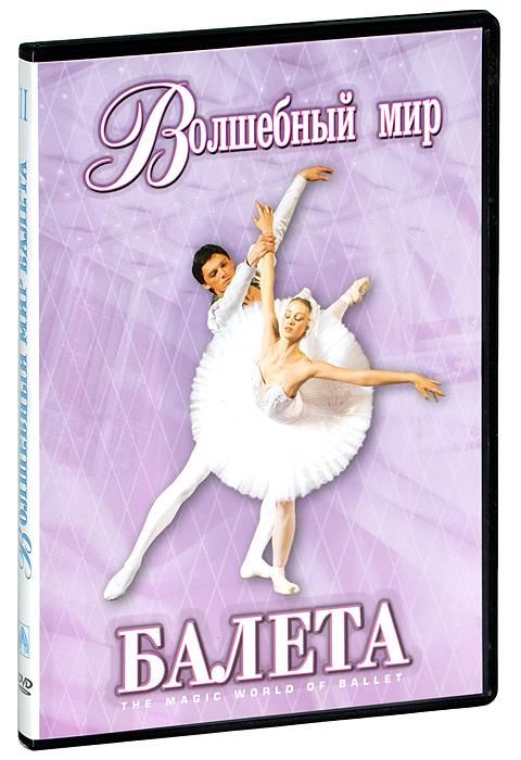 Волшебный мир балета: Часть 2