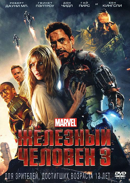 Железный человек 3 / Мстители (2 DVD) 2013
