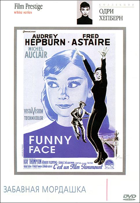 Коллекция Одри Хепберн: Забавная мордашка 2003 DVD