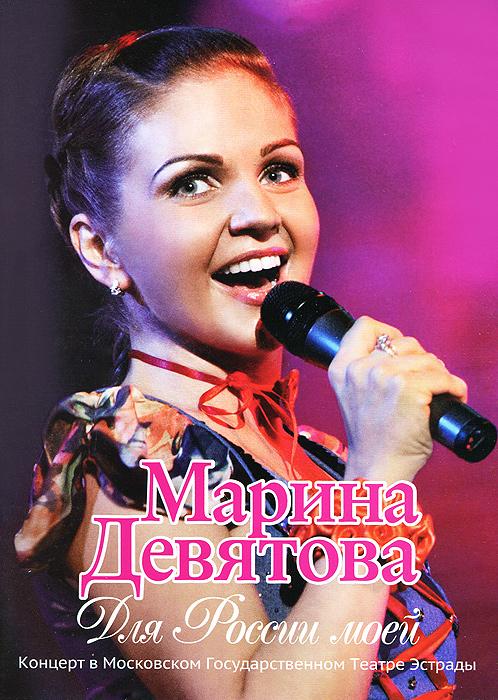 Марина Девятова: Для России моей 2013 DVD