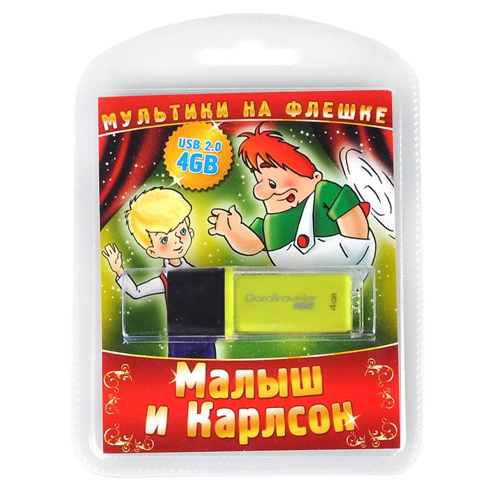 Мультики на флешке: Малыш и Карлсон (USB)