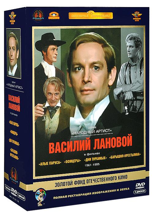 Фильмы Василия Ланового (5 DVD)