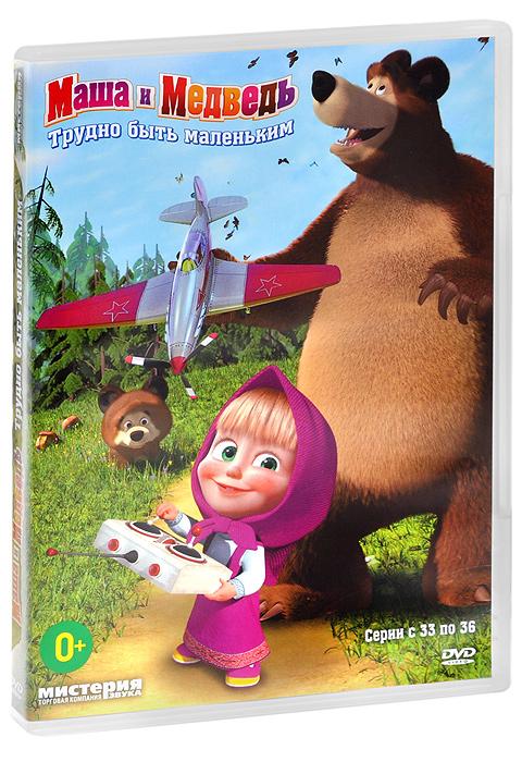 Маша и Медведь: Трудно быть маленьким, Серии 33-36 2013 DVD