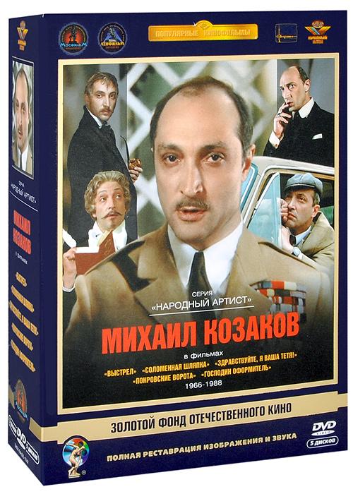 Михаил Козаков (