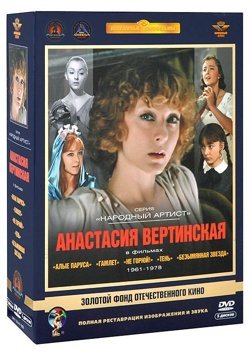 Фильмы Анастасии Вертинской (5 DVD)