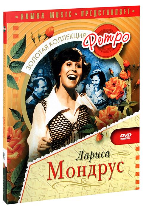 Лариса Мондрус - ярчайшая звезда эстрады (не только отечественной), с ослепительным блеском пронесшаяся по музыкальному небосводу и оставившая ярчайший след в сердцах миллионов любителей музыки. Для ценителей таланта певицы мы предлагаем видеоматериал, содержащий уникальные записи 60-х-70-х годов, как советского, так и зарубежного периода творчества. Дополнительный материал представляет собой 40-минутный музыкальный фильм, посвященный жизни и творчеству Ларисы Мондрус. 01. Может нет, а может да 02. Для тех, кто ждет 03. Нас звезды ждут 04. Милый мой фантазер 05. Ты и я 06. Только любовь права 07. Песня птиц 08. Der Sommer vergeht 09. Immer wieder wird es Tag 10. «Ivan Rebroff Show» a) Duet b) Jeder nette Lette c) In deinen Armen 11. Die Zigeuner sind da 12. Winterwaldchen (Чертово...