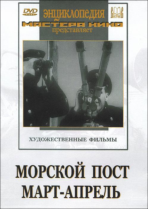 Морской пост (1938 г., 72 мин.) - черно-белый Петр Аржанов (