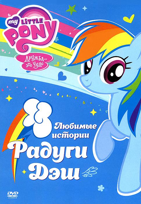 Мой маленький пони: Любимые истории Радуги Дэш