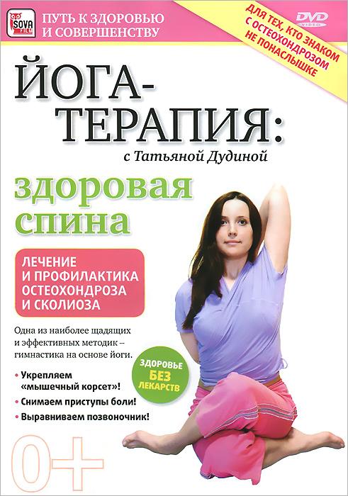 Йога-терапия: Здоровая спинаБолит спина, шея, поясница, хрустят суставы… Остеохондроз настолько распространен, что даже молодые люди знакомы с ними не понаслышке. Остеохондроз - это истирание хрящевой ткани межпозвоночных дисков: расстояние между позвонками сокращается, они деформируются, возникает боль. Кроме того, в хрящевой ткани образуются пустоты, которые медленно заполняются солями кальция: именно поэтому суставы хрустят. Одна из основных причин - недостаточная прочность мышечного корсета (слабость мышц шеи, спины и поясницы, брюшного пресса). Огромное значение имеет правильно подобранная спортивная нагрузка. Одна из наиболее щадящих и эффективных методик - гимнастика на основе йогических асан. В нашем фильме: позы йоги адаптированы для людей с проблемами поясницы, грудного и шейного отделов позвоночника, нарушениями осанки. Занятие проходит с использованием вспомогательных приспособлений и опор для облегченного выполнения упражнений: валик, кирпичики, ремешок. Это...