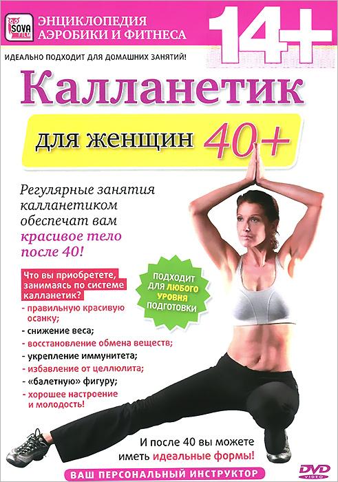 Калланетик для женщин 40+Калланетик - это медленная, спокойная гимнастика со статической нагрузкой. Она высокоэффективна и способствует подтяжке мышц и быстрому снижению веса и объемов тела. Если: - ваш вес больше, чем вам хочется; - ваша фигура, на ваш взгляд, не идеальна; - вы хотите сохранить молодость, и при этом вы не сторонник бега и прыжков, не любите тренажеры, гантели, штангу, вам нравится спокойная атмосфера, и вы предпочитаете заниматься дома - выберите калланетик! Смотрите наш фильм: под руководством опытного инструктора вы освоите упражнения на растяжку, укрепления мышц спины, живота, бедер, ягодиц и ног. Преимущества калланетика: - во-первых, растяжка укрепляет мышцы без эффекта накачанности, - во-вторых, в каждом упражнении одновременно работают все мышцы тела. Для этого нужно принять позу и затем удерживать ее 1-1,5 минуты. Со стороны кажется, что это довольно просто, но это обманчивая простота, т.к. работают не только основные,...