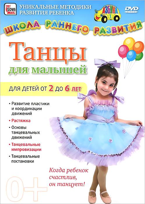 Танцы для малышей от 2 до 6 лет 2011 DVD