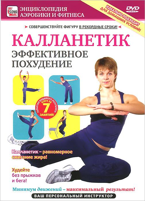 Калланетик: эффективное похудение 2008 DVD