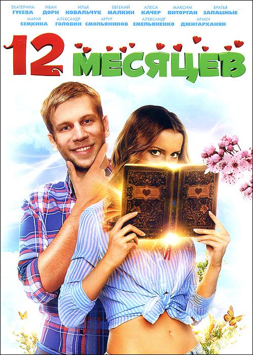 Секс Сцена С Екатериной Редниковой – Подарок Сталину (2008)