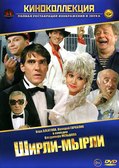 Ширли - мырли 2014 DVD