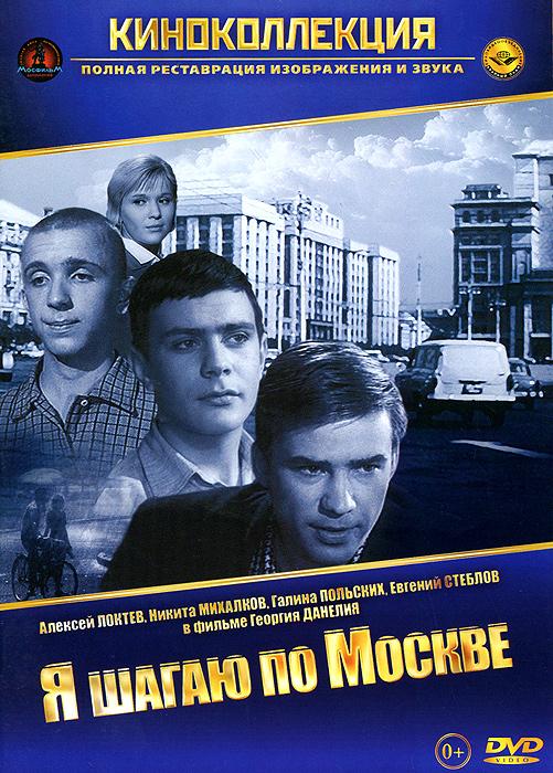 Я шагаю по Москве 2014 DVD