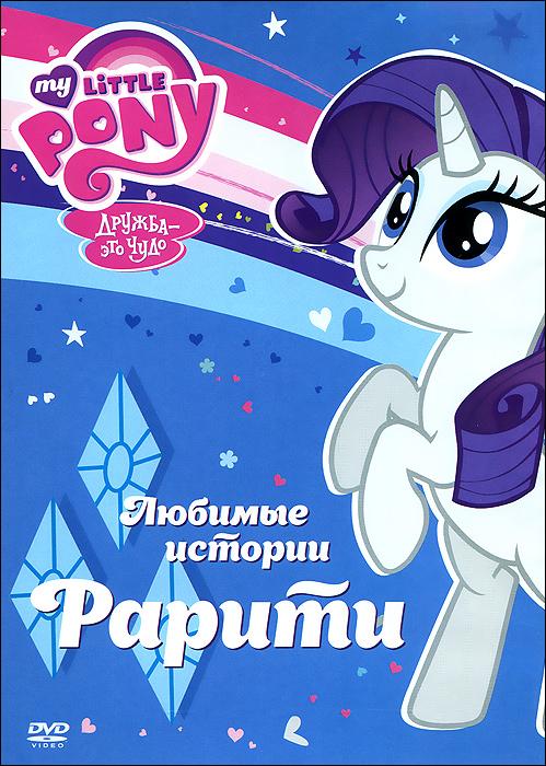 Мой маленький пони: Любимые истории Рарити 2013 DVD