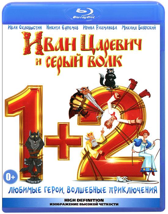Иван Царевич и Серый Волк / Иван Царевич и Серый Волк 2 (2 Blu-ray)