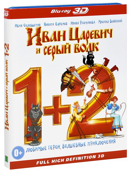 Иван Царевич и Серый Волк / Иван Царевич и Серый Волк 2 3D (2 Blu-ray)
