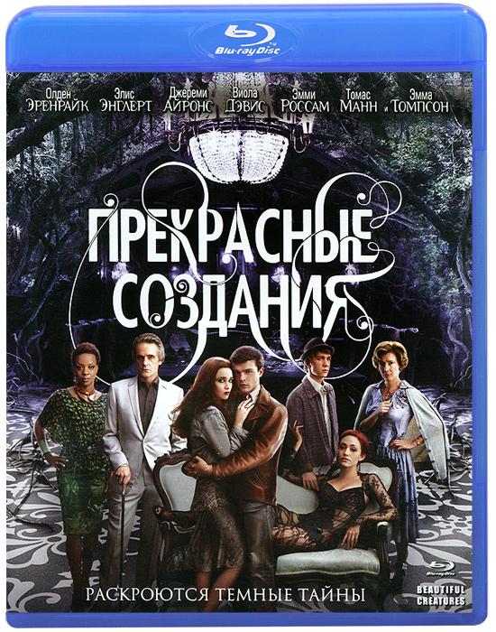 Прекрасные создания (Blu-ray)