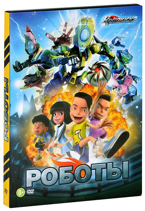РоботыНа королевство Хилл в видео-игре совершили нападение роботы, и единственная надежда на спасение - проникнуть в реальный мир, чтобы собрать команду спасателей.