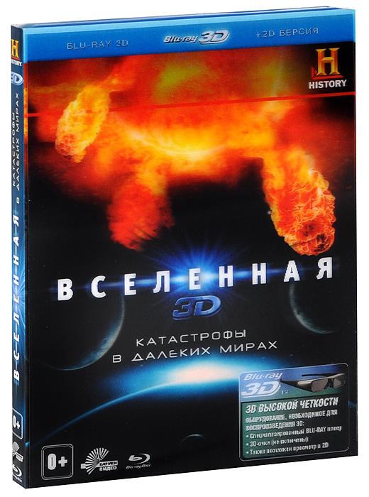 Вселенная: Катастрофы в далеких мирах 3D и 2D (Blu-ray)