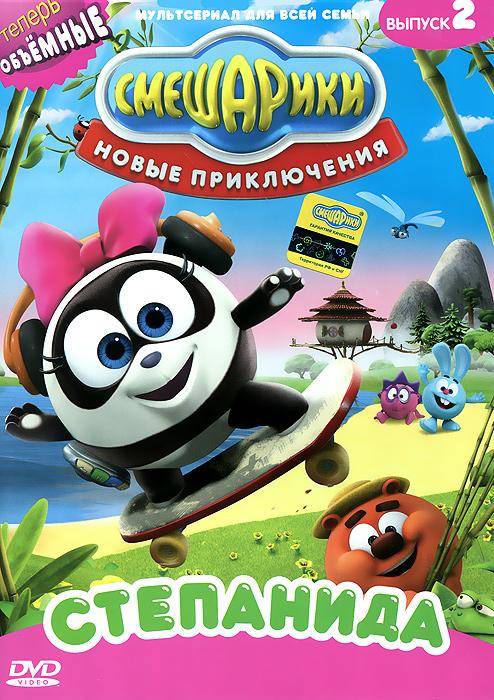 Смешарики: Новые приключения, выпуск 2: Степанида 2013 DVD