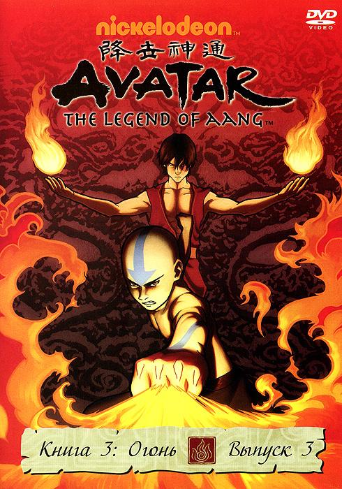 Аватар: Легенда об Аанге: Книга 3, Огонь, Выпуск 3 2014 DVD