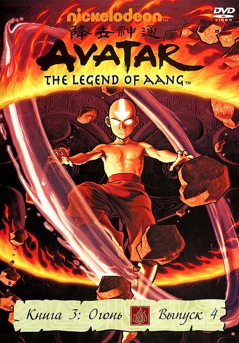 Аватар: Легенда об Аанге: Книга 3, Огонь, Выпуск 4