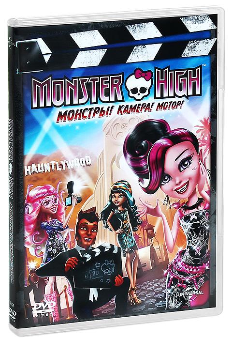 Monster High: Монстры! Камера! Мотор! 2014 DVD