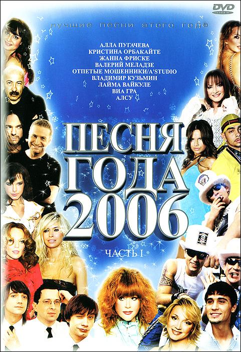 Песня года 2006. Часть 1 2007 DVD