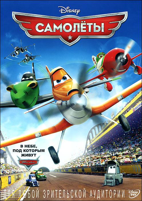 Самолеты 2013 DVD