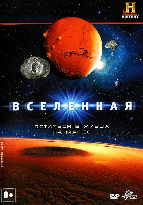 Вселенная: Остаться в живых на Марсе