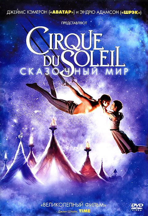 Цирк Дю Солей: Сказочный мирСказочное путешествие по мотивам лучших шоу легендарного Cirque du Soleil! История любви стара как мир... Единственный взгляд, и вот уже вспыхнуло пламя. Но если гимнаст сорвется с трапеции и окажется в странном и чарующем мире? Тогда его возлюбленная пойдет за ним, чтобы выручить из беды и всегда быть рядом. Ее ждут забавные помощники, встречи с друзьями и врагами, а зрителя - завораживающие номера Цирка дю Солей под потрясающее музыкальное сопровождение. Путешествие в сказочный мир с артистами Cirque du Soleil заставит вас не раз затаить дыхание - и разразиться аплодисментами! И вы даже не вспомните, .что сидите перед экраном телевизора...