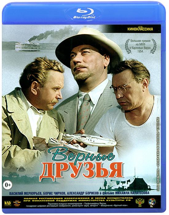 Верные друзья (Blu-ray)