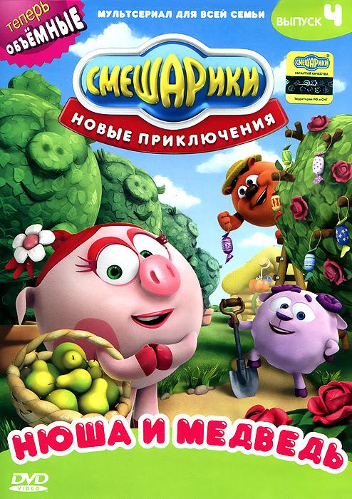 Смешарики: Новые приключения, выпуск 4: Нюша и медведь 2014 DVD