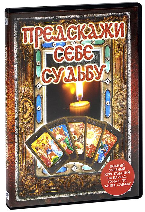 Предскажи себе судьбу (DVD + карты) 2013