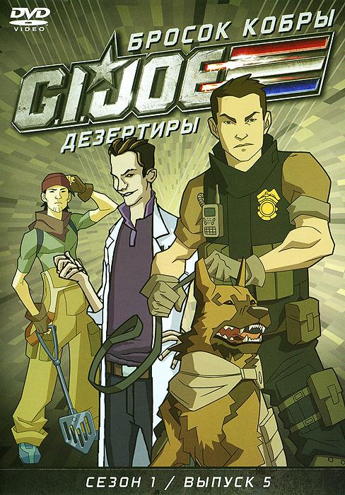 Бросок кобры: G.I. Joe: Дезертиры, сезон 1, выпуск 5