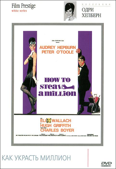 Коллекция Одри Хепберн: Как украсть миллион