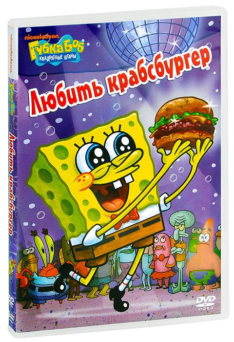 Губка Боб Квадратные Штаны: Любить крабсбургер, Выпуск 18 2014 DVD
