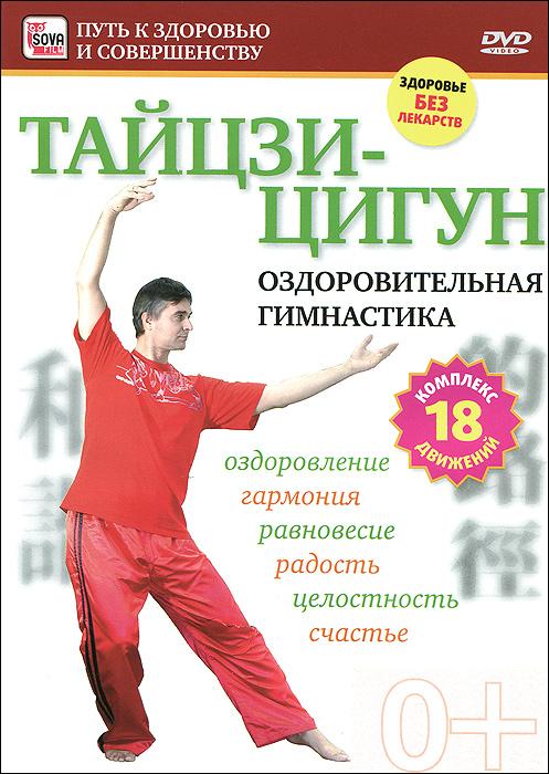 Здоровье без лекарств! Тайцзицигун - одна из разновидностей цигун. Цигун - китайская, а точнее восточная система психофизической тренировки.