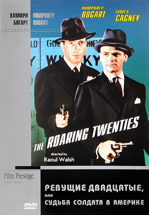 Коллекция Хамфри Богарта: Ревущие двадцатые, или судьба солдата в Америке 2014 DVD