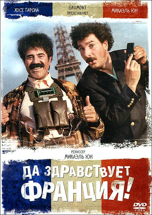 Хосе Гарсия («Бланш»), Микаэль Юн («Курьер»), Изабель Фунаро в комедии Микаэля Юна «Да здравствует Франция!». Два друга, живущие в Табулистане, очень огорчены тем, что об их родине никто не знает. Жизнь здесь протекает монотонно и однообразно, но мужчины уверены, что Табулистан достоин того, чтобы о нем заговорили. Чтобы привлечь внимание мира, они придумывают дерзкий план, для осуществления которого отправляются в Париж. Однако цель друзей — не покорить Францию, а совершить теракт. Они задумали взорвать главную достопримечательность столицы — Эйфелеву башню. Герои делятся своими планами с президентом Табулистана, которому такой «пиар» кажется отличной идеей. Он «благословляет» пастухов на «подвиги», и воодушевленные мужчины отправляются в путешествие. На пути к цели друзей ожидает множество неожиданных приключений. Наивные пастухи, никогда не выезжавшие за пределы Табулистана, попадают в разные комические ситуации, поэтому зритель сможет развлечься, получив изрядную...