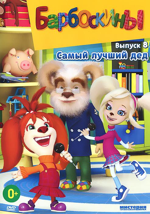 Барбоскины: Самый лучший дед, выпуск 8 2014 DVD